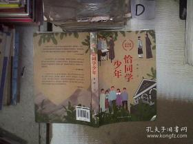 【包邮】恰同学少年 12周年修订版(谷智鑫主演同名电视剧原著小说)