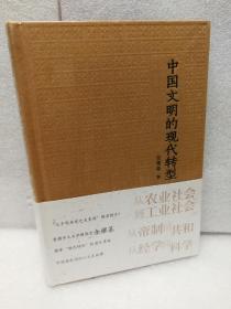 中国文明的现代转型(世界华文大家经典)