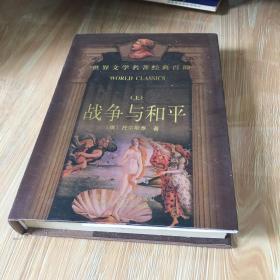 世界文学名著经典百部:战争与和平 上 册 列夫 托尔斯泰 精装 无笔迹