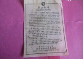 肝注射液(广州市公私合营明兴联合制药厂出品)