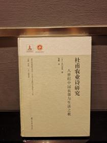 杜甫农业诗研究 八世纪中国农事与生活之歌