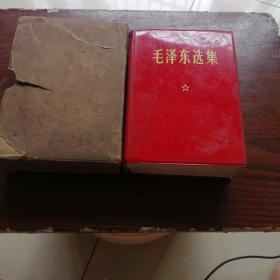 毛泽东选集,合订一卷本