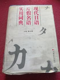 现代日语片假名语实用词典