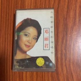 磁带:邓丽君 永恒金曲告别演唱会