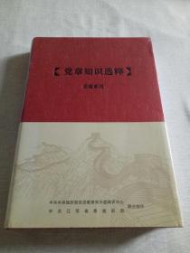 党章知识选粹 (动漫系列,34集)