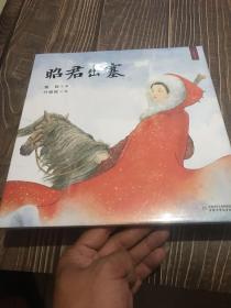 九神鹿绘本馆——昭君出塞