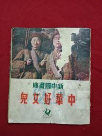 新中国画库  (中华好女儿)    一版一印  1951年8月25日