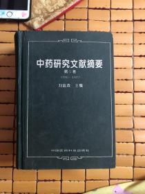 中药研究文献摘要 第五卷