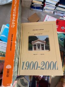 日本拓殖大学创立100周年(1900-2000) 日文版【16开硬精装】全是历史图片 有外盒