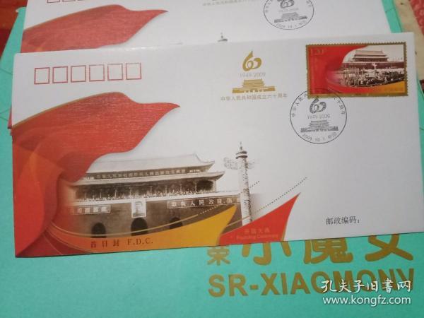 首日封 (2009-25)中华人民共和国成立60周