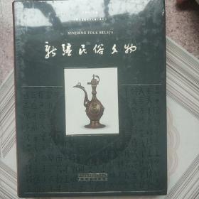 新疆民俗文物。