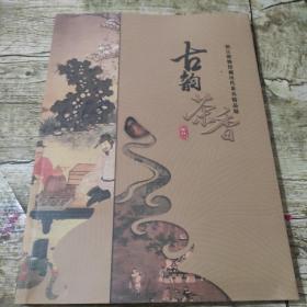 古韵茶香:镇江博物馆馆藏历代茶具精品展