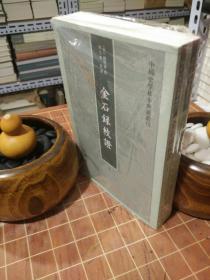 金石录校证  中国史学基本典籍丛刊  全2册 一版一印  详见描述及图片