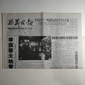 西藏日报 1999年12月23日 今日四版(中国金卫西藏网远程医学中心开通,举旗擎天映雪域-西藏珠峰工业公司系列报道之一,鸡鸭鹅蛋几种保鲜法,区邮政局出台全区邮政改革发展战略)