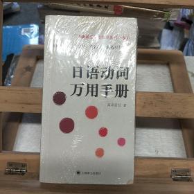 日语动词万用手册