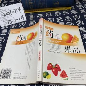 食疗  药用果品