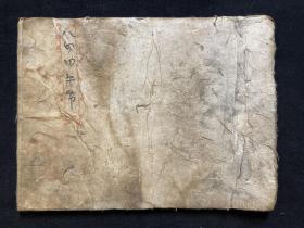 国家非物质文化遗产  清代贵州地区水书写本一册全  22*17cm