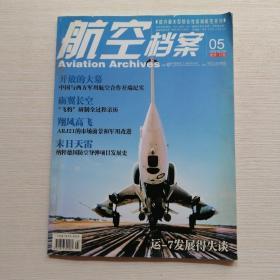 航空档案 2009年 第5期