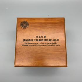 北京大学赛克勒考古与艺术博物馆20周年纪念紫砂壶