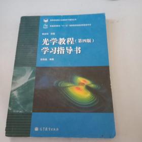 光学教程学习指导书(第4版)