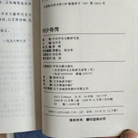 刘少奇传上下册(以图为准)