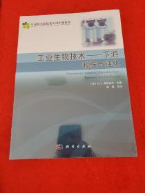 工业生物技术(下游):收获与纯化 美M.C.弗利金杰编;陈薇等译 著 陈薇 译