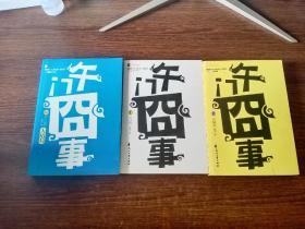 午门囧事全3册