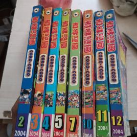 吉林画报漫画版 吉美漫画(2004,2.3.4.5.7.10.11.12)8本合售