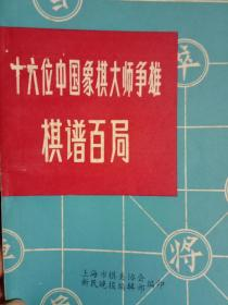 十六位中国象棋大师争雄棋谱百局