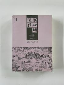 中国古典文学名著丛书:醒世姻缘传(插图 下册)