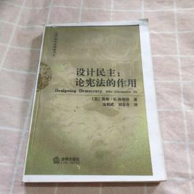 设计民主:论宪法的作用(印刷本)