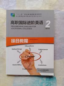 高职国际进阶英语2(综合教程教师手册)