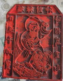 日进千箱宝,时进万里财[强]雕工一流清代福禄财神印版