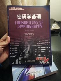 密码学基础(中文版)