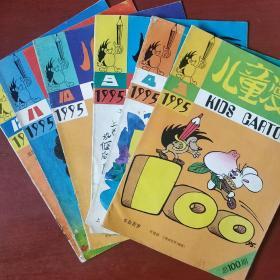 《儿童漫画》1995年 第3.4.9.10.11.12期 六册合售 人民美术出版社 私藏 书品如图..