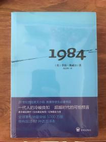 1984(多一人读1984,就多了一份自由的保障!)
