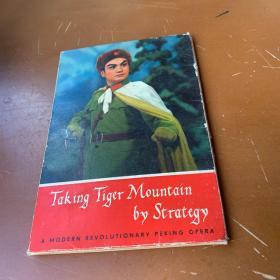 1970年第一版 革命現代京劇《智取威虎山》英文版 全一套共12張明信片