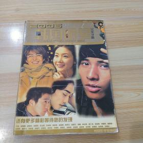 2004~2005韩囯联赛完美手册