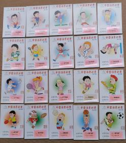 2001年中国体育彩票世纪之光共109枚大全套保真品好