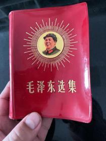 毛泽东选集 1968年吉林版,