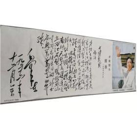 毛主席文革刺绣织锦画丝织画水调歌头红色收藏