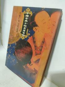 笑林广记.岂有此理中国古典小说名著百部 中国戏剧出版社
