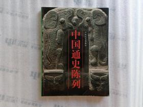 中国通史陈列【16开】【1版1印】