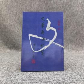 特惠· 台湾万卷楼版  王利器《文笔要决校笺》(锁线胶订)