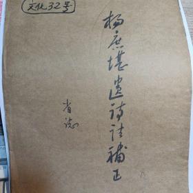 杨庶堪遗诗註补正2页