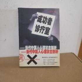 成功者诊疗室:当代中国人心理状态剖析