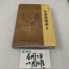 生命沉思录2:人体文化解读【全新未拆封】