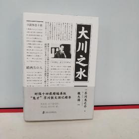 芥川文集:大川之水