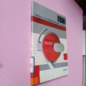 设计程序-工业设计流程与方法