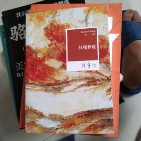 张爱玲全集08:红楼梦魇